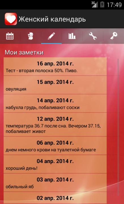 Женский Календарь для Андройд