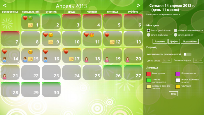 Календарь овуляции windows 8 metro