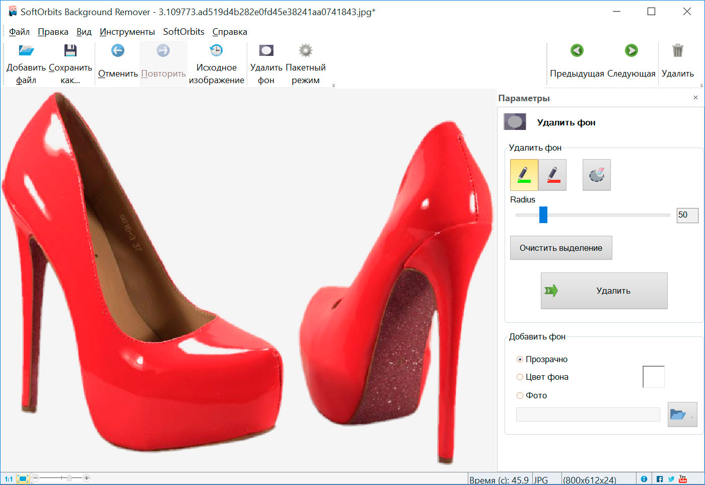 Photo Background Remover Снимки экрана