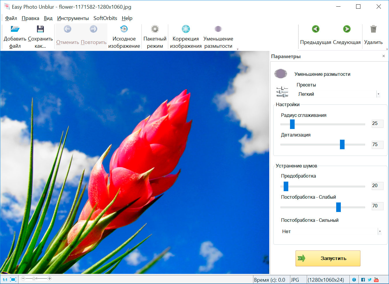 Easy Photo Unblur Снимки экрана