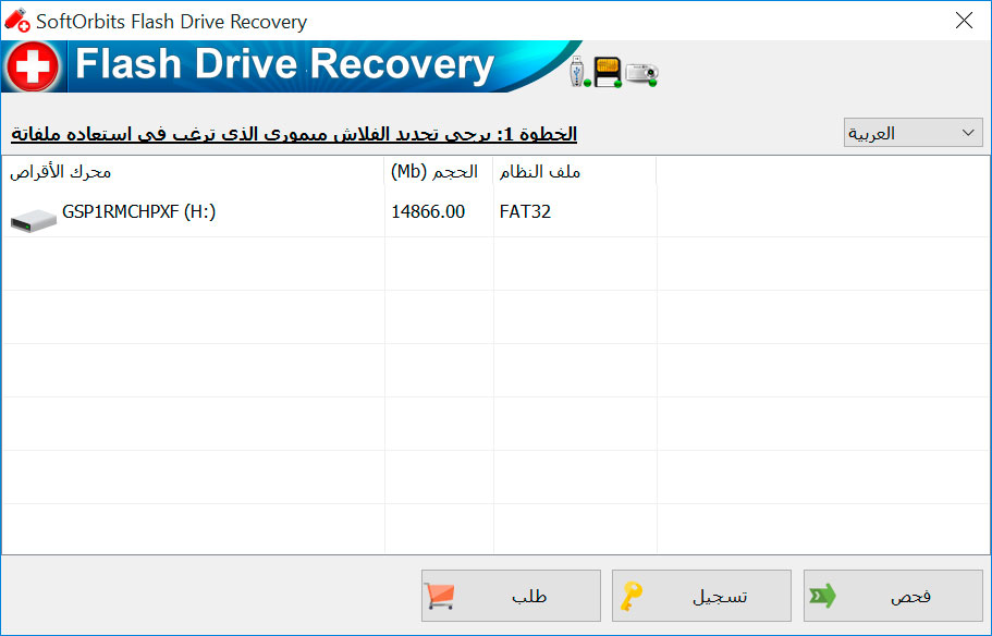 SoftOrbits Flash Drive Recovery صور من البرنامج