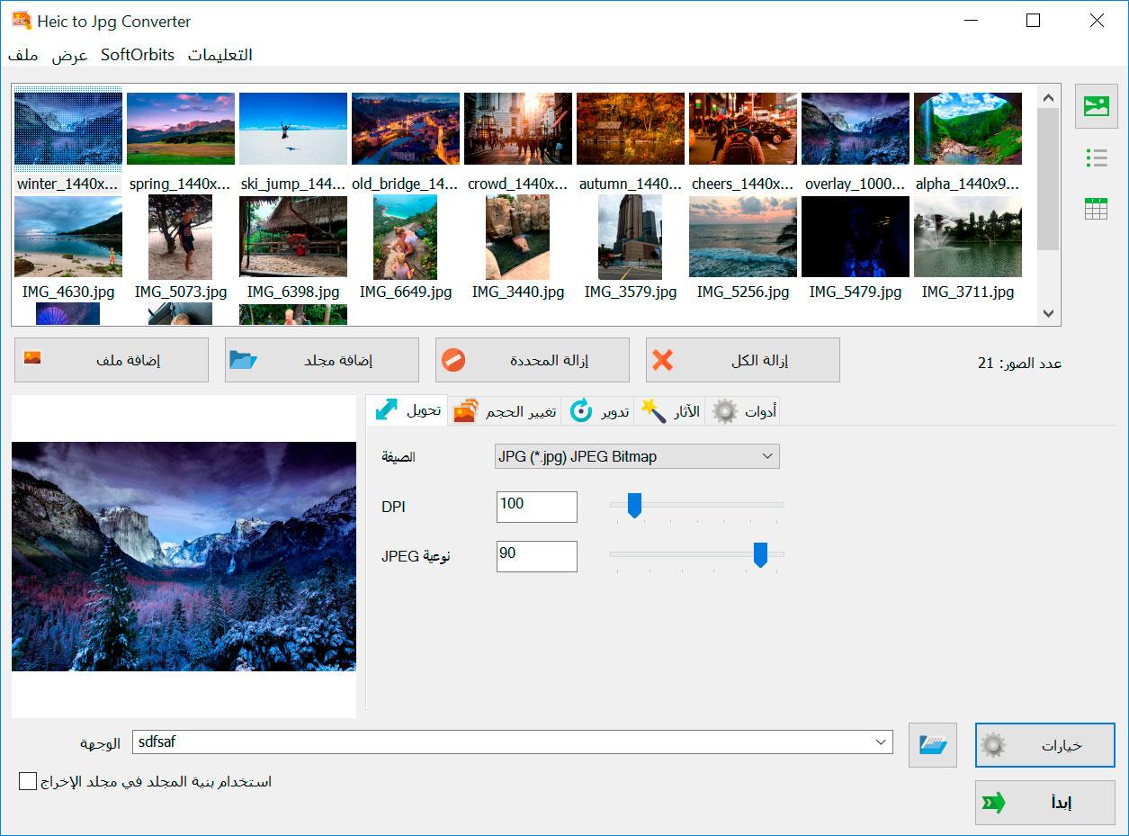 HEIC to JPG Converter صور من البرنامج