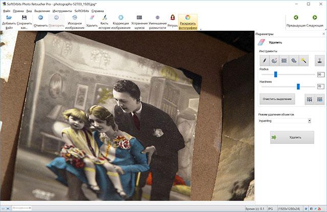 SoftOrbits Photo Retoucher Снимки экрана