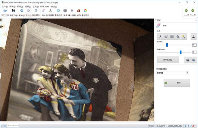 SoftOrbits Photo Retoucher 屏幕截图