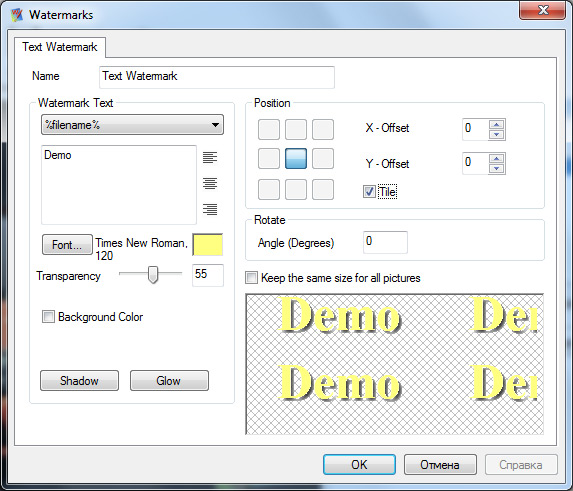 How to insert watermark using Batch Picture Protector software screenshot