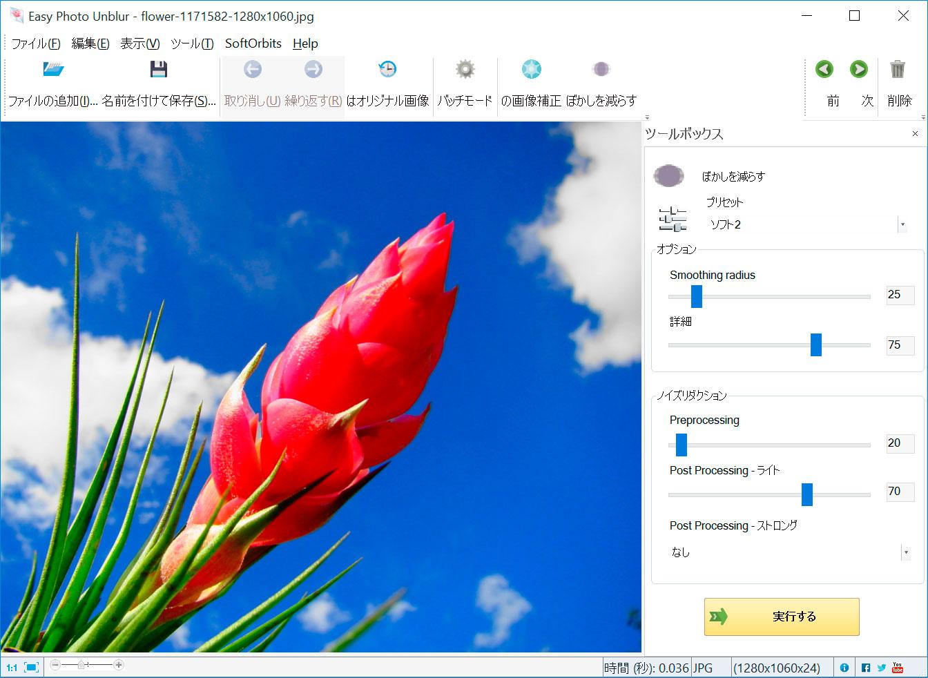 Easy Photo Unblur スクリーンショット