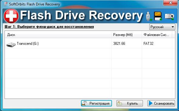SoftOrbits Flash Drive Recovery Снимки экрана