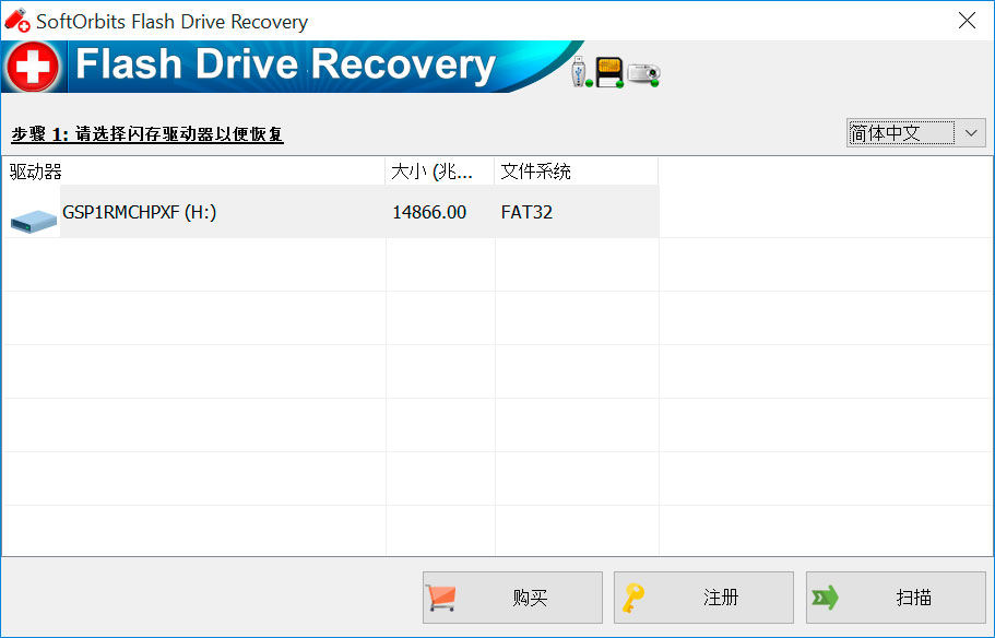SoftOrbits Flash Drive Recovery 屏幕截图